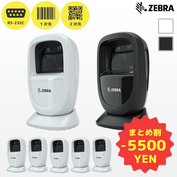 【まとめ買い割引】Zebra ゼブラ DS9308 二次元コード対応 固定式スキャナー USB接続 5台セット【 バーコードリーダー 定置式 ハンズフリースキャナ 1次元 2次元 GS1 Databar対応】【smtb-TK】