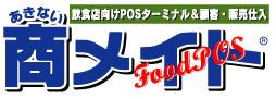 商メイトタッチポス LAN2 【smtb-TK】