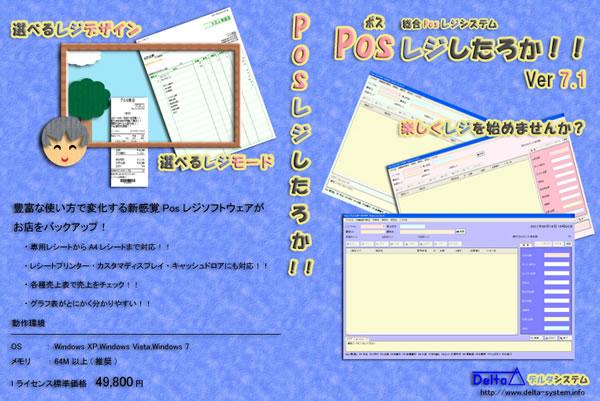 【 POS レジスター 】POSソフトウェア POSレジしたろか!! Ver7.1【 POSシステム ポスレジ 販売管理 ソフト 】【smtb-TK】