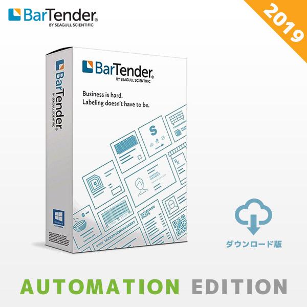 【 ダウンロード版 】業務用ラベル発行ソフト BarTender Automation版 2019 BTA-APP BTA-PRT【 Windows 7/8/8.1/10 対応 】【 バーテンダー オートメーション バーコード作成 ラベル作成 Seagull 】【smtb-TK】
