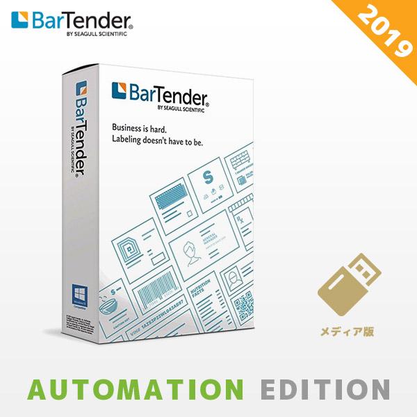 【 メディア版 】業務用ラベル発行ソフト BarTender Automation版 2019 BTA-APP BTA-PRT USBメモリ販売 BT-MEDIA【 Windows 7/8/8.1/10 対応 】【 バーテンダー オートメーション バーコード作成 ラベル作成 Seagull 】【smtb-TK】