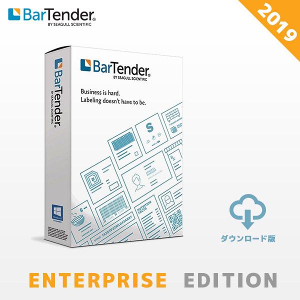 【 ダウンロード版 】業務用ラベル発行ソフト BarTender Enterprise版 2019 BTE-APP BTE-PRT【 Windows 7/8/8.1/10 対応 】【 バーテンダー エンタープライズ バーコード作成 ラベル作成 Seagull 】【smtb-TK】