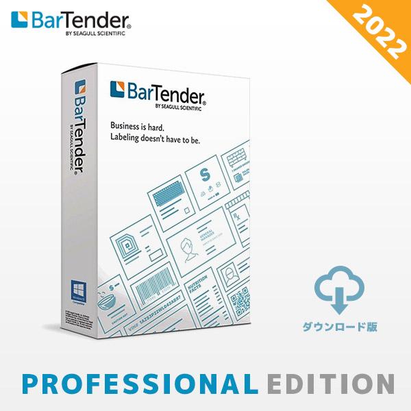 PC プリンター各1台分のライセンスパック 日時指定 ダウンロード版 業務用ラベル発行ソフト BarTender Professional版 2021 BTP-1 プロフェッショナル ラベル作成 対応 10 Seagull バーコード作成 割り引き バーテンダー Windows