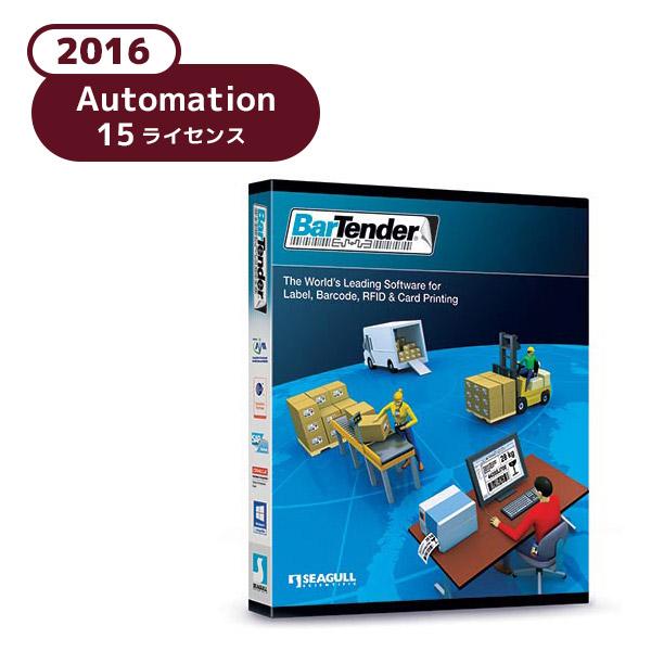バーコードラベル作成ソフト BarTender2016 Automation 1年間メンテナンス契約付き /15ライセンス 【 Windows 7/8/8.1/10 対応 】【 バーテンダー オートメーション バーコード作成 ラベルリング ソフト ソフトウェア 】【smtb-TK】