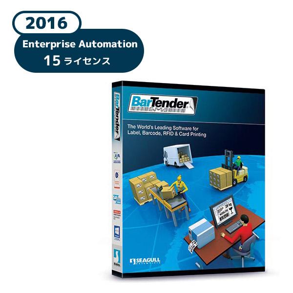 バーコードラベル作成ソフト BarTender2016 Enterprise Automation 1年間メンテナンス契約付き /15ライセンス 【 Windows 7/8/8.1/10 対応 】【 バーテンダー エンタープライズ バーコード作成 ラベルリング ソフト ソフトウェア 】【smtb-TK】