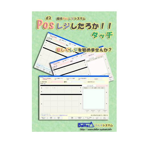 【 POS レジスター 】POSレジしたろか!! for タッチ Ver1.0【 POSシステム ポスレジ 販売管理 ソフト 】【smtb-TK】