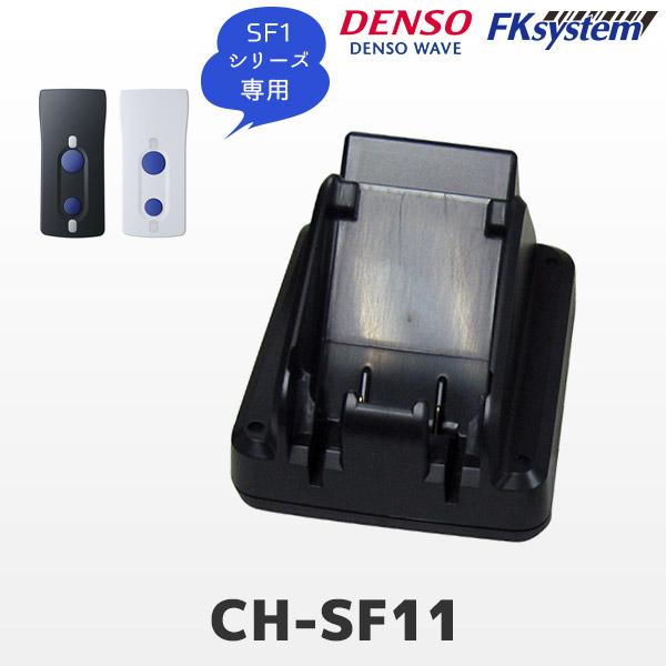【 充電器 DENSO 】デンソーウェーブ SF1シリーズ専用 本体充電器 CH-SF11【 充電クレードル 代引手数料無料 DENSO WAVE 】【smtb-TK】