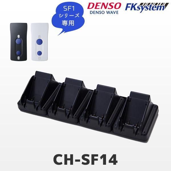 【 充電器 DENSO 】デンソーウェーブ SF1シリーズ専用 4連本体充電器 CH-SF14【 充電クレードル 代引手数料無料 DENSO WAVE 】【smtb-TK】