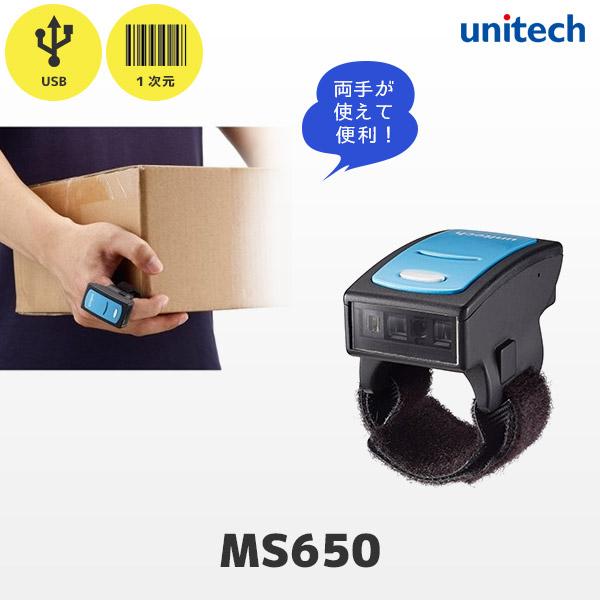 【 バーコードリーダー 】unitech ユニテック MS650 ウェアラブルリングスキャナ Bluetooth接続 MS650-5UBB00-SG【 1次元コード対応 JAN バーコード GS1 】【smtb-TK】