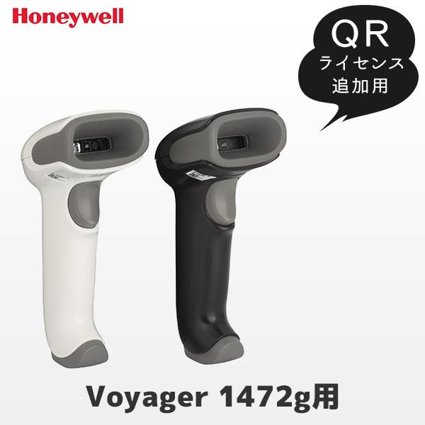 【ライセンス】Honeywell ハネウェル Voyager 1472g用 QRライセンス 二次元コード追加 SW-2D-SCANNER【smtb-TK】