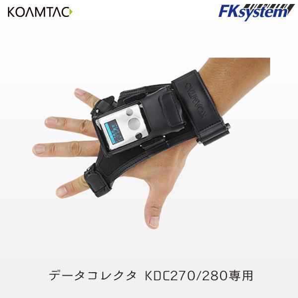【 バーコードリーダー ホルダー 】KOAMTAC イメージャー データコレクター KDC270 KDC280専用 ウェアラブルグローブ KDC-FT270【smtb-TK】