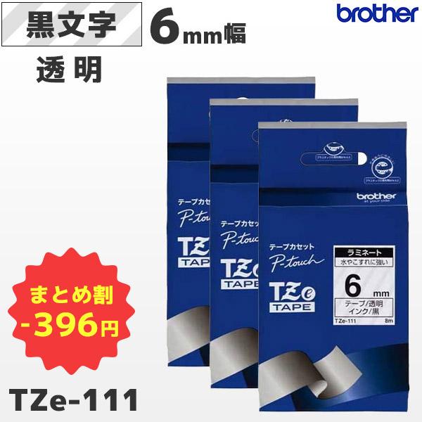 まとめ買いで税込396円お得に PT-P300 700 900シリーズ対応 まとめ買い割引 TZe-111 3個セット ブラザー純正 6mm幅 透明 まとめ買い特価 P-TOUCH専用 ラベルライター 黒文字 ラミネートテープ 国内保証 PT-P700 ピータッチ brother PT-P900シリーズ対応 国内正規品 セール特価