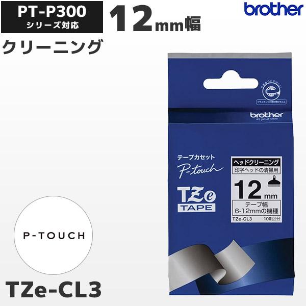 PT-P300シリーズ対応 PT-P700 PT-P900シリーズ非対応 実物 TZe-CL3 ブラザー純正 12mm幅 ヘッドクリーニングテープ 国内正規品 ピータッチ P-TOUCH専用 brother 激安 激安特価 送料無料 国内保証 ラベルライター