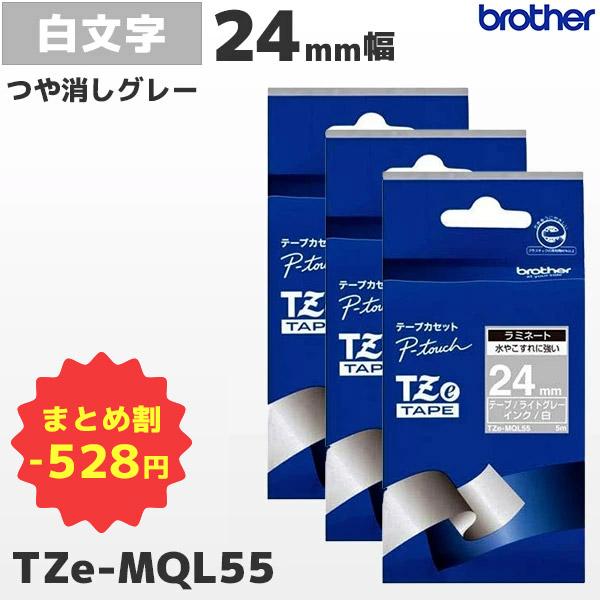 まとめ買いで税込528円お得に PT-P700 900シリーズ対応 まとめ買い割引 TZe-MQL55 激安通販ショッピング 買い物 3個セット ブラザー純正 24mm幅 つや消し ライトグレー ラミネートテープ おしゃれテープ brother 国内正規品 PT-P700シリーズ非対応 国内保証 PT-P300 P-TOUCH専用 白文字 ラベルライター PT-P900シリーズ対応 ピータッチ