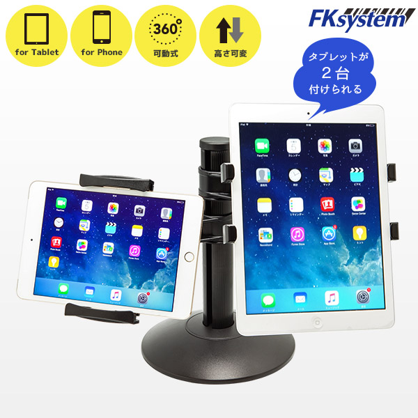 代引手数料無料 US-7050F エフケイシステム FKsystem 2台用 デュアルアーム タブレットスタンド 対応幅 130~178mm Kindle スマホ 希望者のみラッピング無料 168~205mm Pro タブレット スタンド 現金特価 iPad iPhone mini
