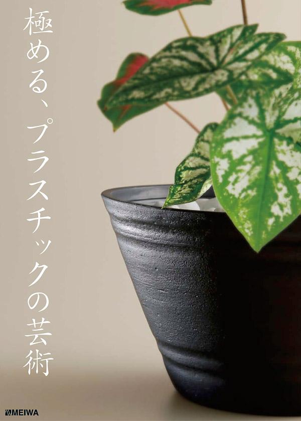 陶器風な風合いで大人気の鉢シリーズ 週末限定クーポンポイントアップ 観葉植物の鉢 明和-セラアート長鉢 8号 プラスチック鉢 年間定番 人気ブレゼント! #1445