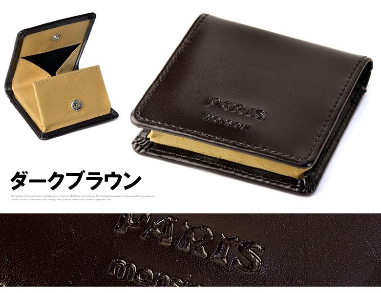 PARISパリス 小銭入れ 牛革 本革 ボックス コインケース 小さい財布 【Z6Y】【パケ1】