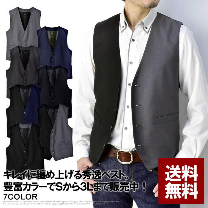 ジレ メンズ ベスト スーツ地 4釦 ジレベスト【C3L】【パケ2】