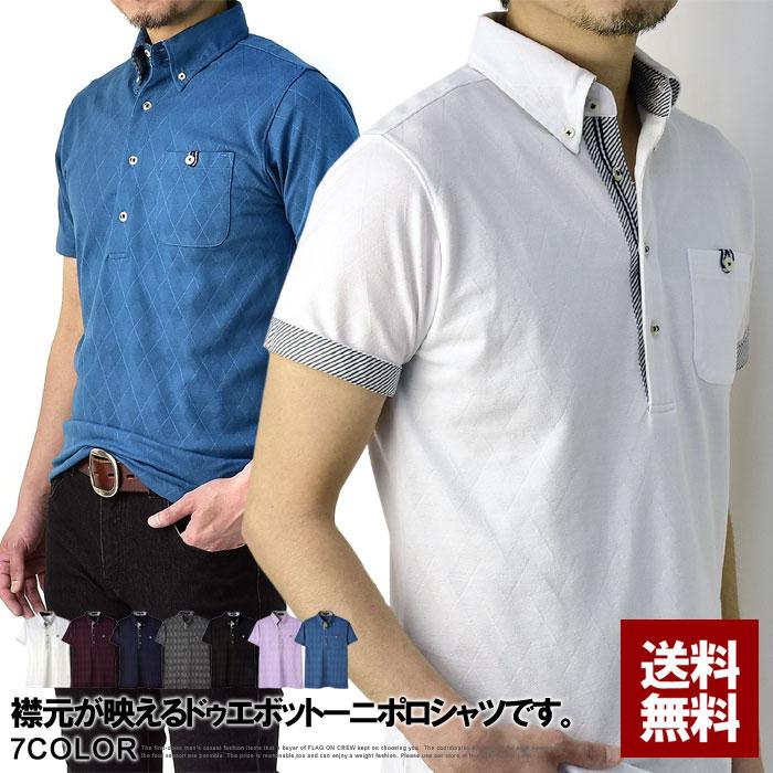 ポロシャツ<メンズ>ビジネスシーンにも着れるおすすめは?