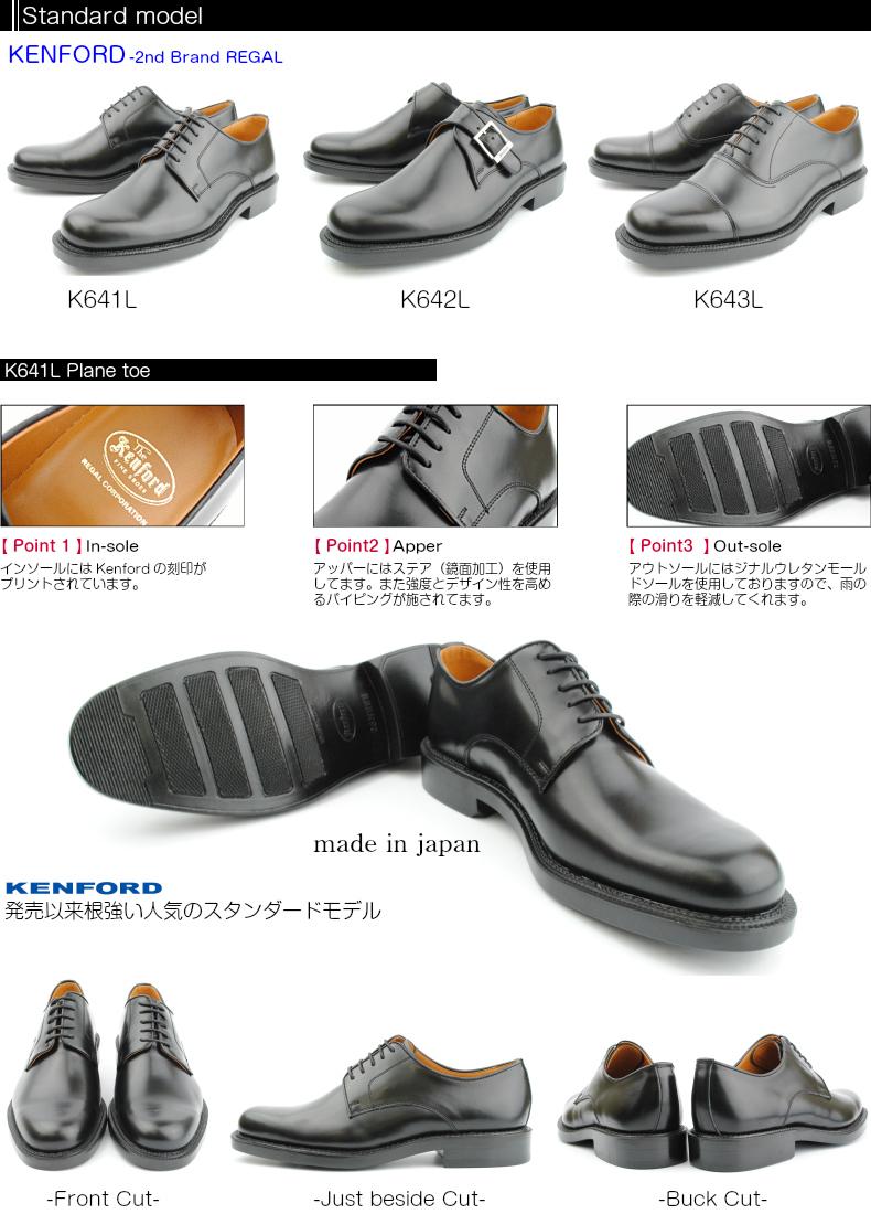 要点10倍的×pointoappurigarushuzukenfodo KENFORD皮鞋REGAL 2nd Brand KENFORD K641L K642L K643L