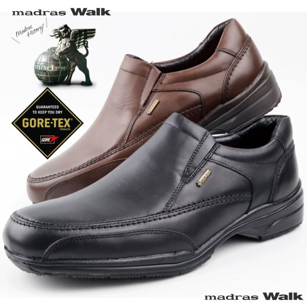 防水 madrasWalk マドラスウォーク 靴 ゴアテックス ファブリクス採用モデル防水 メンズビジネスシューズSPMW5482【沖縄・離島は送料無料対象外】