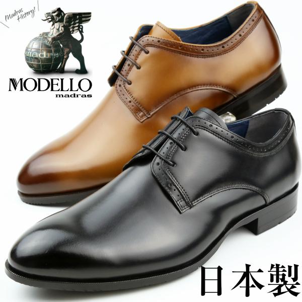 マドラス madras 靴 madras MODELLO マドラス日本製 マドラス モデロ 本革モデルメンズビジネスシューズ madrasMODELLO DM7021