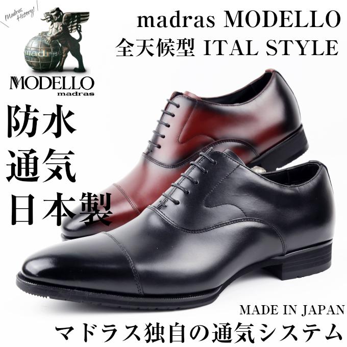 送料無料マドラス madras 靴 日本製晴雨兼用 内羽根ストレートチップ DM8001
