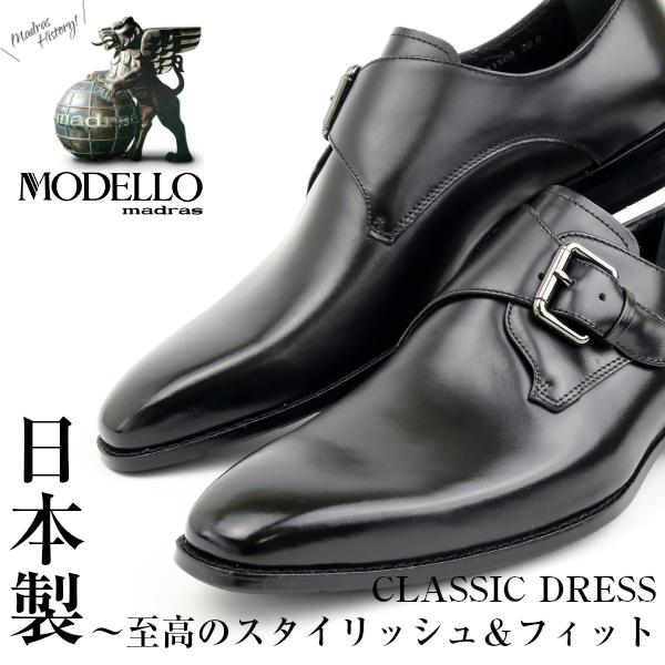 [DM5109] Blackマドラス メンズビジネスシューズ 本革モデル madras MODELLO モデロ