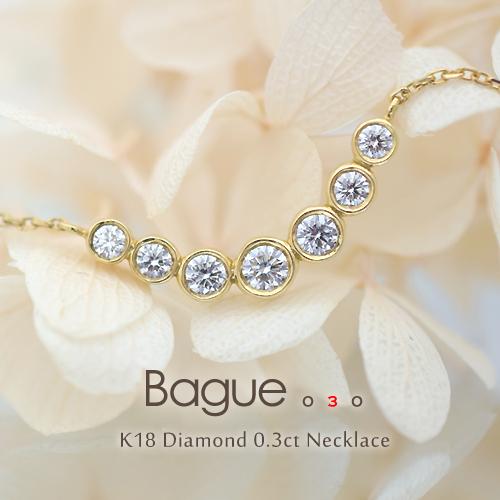 K18 ダイヤモンド 0.3ct ネックレス[Bague 030]18金 ベゼル フクリン ライン ネックレス FLAGS フラッグス イエローゴールド ピンクゴールド ホワイトゴールド プラチナ ペンダント【オプション価格は税別価格です】