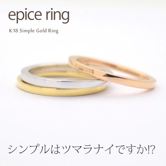K18 リング[epice]ピンキーリング イエローゴールド ピンクゴールド ホワイトゴールド プラチナ対応可 FLAGS フラッグス 18金 指輪