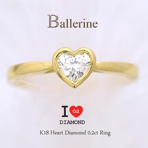 K18 ハートシェイプダイヤモンド 0.2ct リング[Ballerine02 Heart][0.2ct F SI1クラス]18金 一粒 ハートシェープ 指輪 ベゼル フクリン イエローゴールド プラチナ FLAGS フラッグス