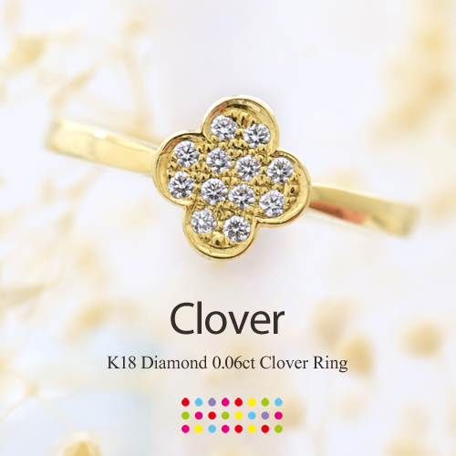 K18 ダイヤモンド 0.06ct/12p クローバーリング[Clover]18金 ダイヤ クローバー 指輪 イエローゴールド ピンクゴールド ホワイトゴールド プラチナ FLAGS フラッグス