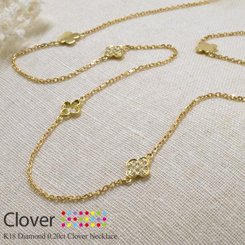 K18 ダイヤモンド 0.20ct/48p クローバー ロングネックレス[Clover]18金 ダイヤ クローバー イエローゴールド ピンクゴールド ホワイトゴールド プラチナ FLAGS フラッグス【オプション価格は税別価格です】