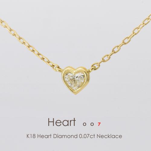 K18 ハートシェイプダイヤモンド 0.07ct ネックレス[Heart007]18金 一粒 ダイヤモンド ネックレス ハートシェープ ベゼル フクリン イエローゴールド プラチナ FLAGS フラッグス
