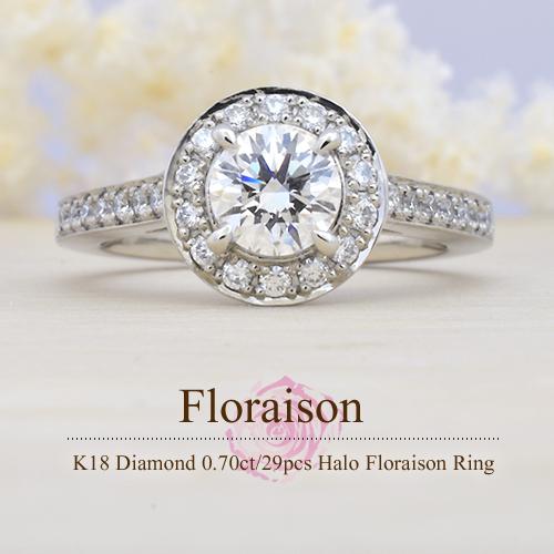 K18 ダイヤモンド 0.7ct/29pcs リング[Halo Floraison][G SI2 3EXCELLENT H&C]イエローゴールド エクセレント エンゲージリング プラチナ対応可 FLAGS フラッグス 18金 指輪 ダイヤモンド