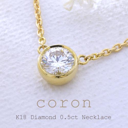 K18 ダイヤモンド 0.5ct ネックレス[Coron][0.5ct G SI2 3EXCELLENT H&C]18金 一粒 ネックレス ベゼル フクリン イエローゴールド プラチナ FLAGS フラッグス