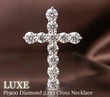 プラチナ900/850 ダイヤモンド 2.0ct クロスネックレス [LUXE]FLAGS フラッグス 当店最上級品質 ダイヤモンド クロス