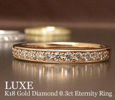 K18ゴールド ダイヤモンド H&C 0.3ct(16石) エタニティリング [LUXE]FLAGS フラッグス 当店最上級品質 ダイヤモンド【オプション価格は税別価格です】