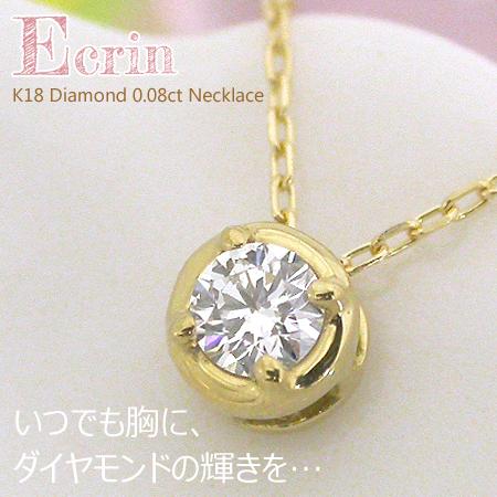 K18 ダイヤモンド 0.08ct ネックレス[ECRIN]FLAGS フラッグス スキンジュエリー 18金 一粒 ダイヤ ネックレス ダイヤモンド