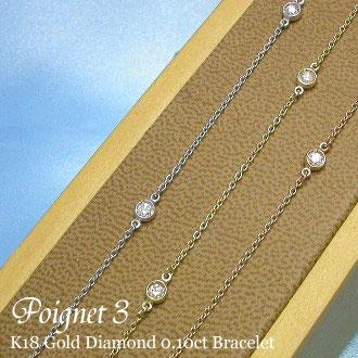 K18 ダイヤモンド 0.1ct ブレスレット [Poignet +3]FLAGS フラッグス ブレスレット ダイヤモンド【オプション価格は税別価格です】