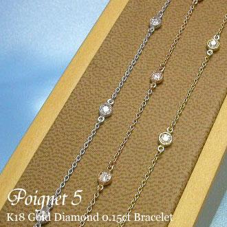 K18 ダイヤモンド 0.15ct ブレスレット [Poignet +5]FLAGS フラッグス ダイヤモンド ブレスレット