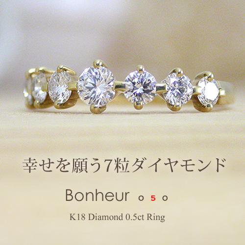 K18 ダイヤモンド 0.5ct リング[Bonheur05]エタニティリング プラチナ イエローゴールド ピンクゴールド ホワイトゴールド ダイアモンド 18金 リング FLAGS フラッグス ダイヤモンド