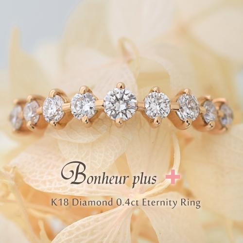 K18 ダイヤモンド 0.4ct リング[Bonheur plus]エタニティリング プラチナ イエローゴールド ピンクゴールド ホワイトゴールド ダイアモンド 18金 指輪 レディース エタニティー FLAGS フラッグス ダイヤモンド