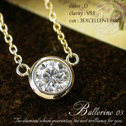 K18 ダイヤモンド 0.3ct ネックレス[Ballerine 03][Dカラー VS1 3EXCELLENT H&C]FLAGS フラッグス 一粒 ダイヤ ネックレス ダイヤモンド フクリン【オプション価格は税別価格です】