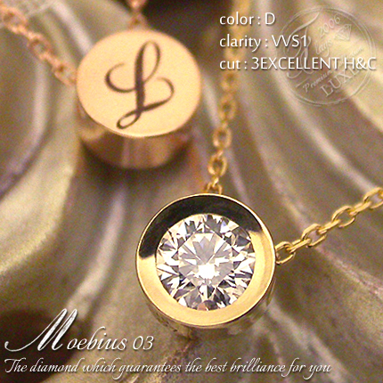 K18 ダイヤモンド ネックレス[Moebius 03][0.3ct D VVS1 3EXCELLENT H&C]ダイヤモンド FLAGS フラッグス 一粒ダイヤ ネックレス フクリン