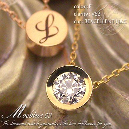 K18 ダイヤモンド ネックレス[Moebius 03][0.3ct F VS2 3EXCELLENT H&C]FLAGS フラッグス 一粒ダイヤ ネックレス ダイヤモンド フクリン