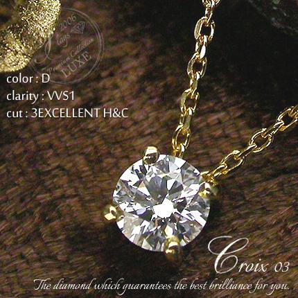 一粒ダイヤ ネックレス 売り出し k18 K18 0.3ct Croix 03 D VVS1 一粒 HC フラッグス FLAGS ダイヤ 4本爪 3EXCELLENT ダイヤモンド 正規激安