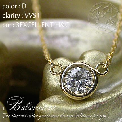 K18 一粒 ダイヤモンド 0.2ct ネックレス[Ballerine 02][D VVS1 3EXCELLENT H&C]FLAGS フラッグス 一粒 ダイヤ ネックレス ダイヤモンド フクリン【オプション価格は税別価格です】