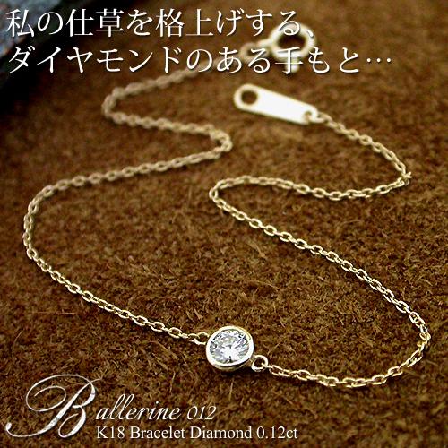 6caed0f28ba0 K18 ダイヤモンド0.12ct ブレスレット[Ballerine 012]18金 ブレスレット レディース ゴールド ベゼル フクリン