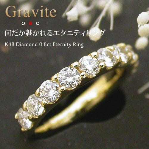 ダイヤモンド エタニティリング ダイヤ k18 ダイヤリング K18 0.8ct リングGravite 08フラッグス FLAGS エタニティー イエローゴールド ピンクゴールド ホワイトゴールド プラチナ ダイアモンド 指輪